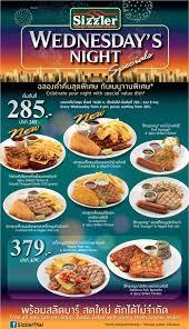 cuisine promotion ค มกว าน ไม ม อ กแล วก บโปรโมช น sizzler wednesday specials