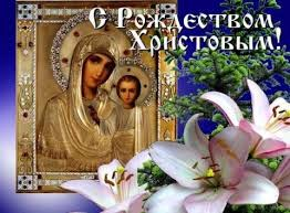 15 beautiful orthodox christmas day greeting pictures and photos