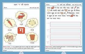 all worksheets hindi matra worksheets for grade 1 free