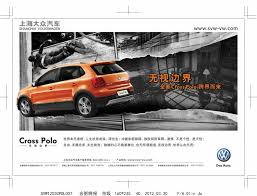 volkswagen china volkswagen cross polo