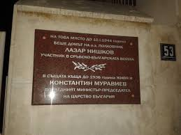 file lazar nishkov u0027s hous in sofia memorial plaque jpg wikimedia