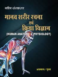 Human Anatomy And Physiology Textbook Online Human Anatomy And Physiology Hindi Buy Human Anatomy And