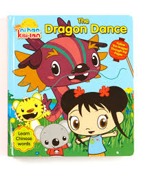 bargain books ni hao kai lan the dragon dance hardcover zulily