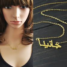Gold Arabic Name Necklace Discount Gold Arabic Pendant 2017 Gold Arabic Pendant On Sale At