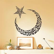 islamic wall stickers quotes muslim arabic home decorations 316