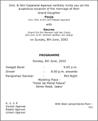 sle of wedding reception program gujarati wedding card format tbrb info