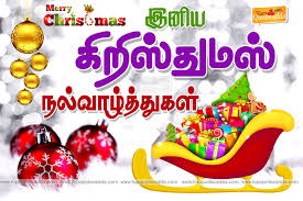 tamil personalized christmas cards and greetings hd images