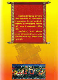 Satyanarayan Pooja Invitation Card Marathi Invitation Cards Infoinvitation Co