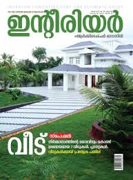 malayalam home design magazines interior architecture magazine march 2015 issue get your digital