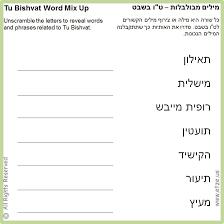 Hebrew Worksheets 15 Best Tu Bishvat Images On Worksheets Fruits And