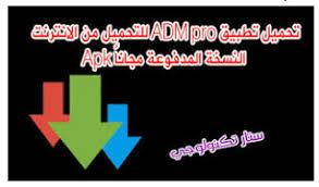 adm pro apk تحميل تطبيق adm pro apk لتنزيل الملفات من الانترنت مدفوع مجانا