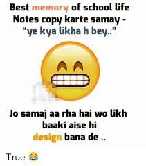 True Life Meme - best memory of school life notes copy ka samay ye kya likha h bey