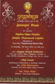 Invitation Cards Chennai Yogalaya Bharathanatyam Salangai Pooja
