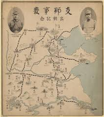 Nanjing China Map by 1939 Pictorial Map In Commemoration Of Mobilisation In China