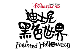 review disney haunted halloween 2014 u2013 hk files