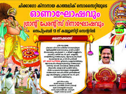 invitation letter for onam celebration in malayalam