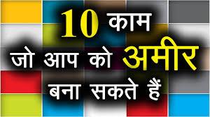 Home Design Ideas In Hindi 10 क म ज आपक अम र बन सकत ह Top 10