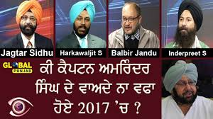 trendy sign balbir s picture did captain amarinder singh s promises failed the in 2017