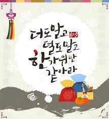chuseok korean thanksgiving day royalty free cliparts vectors