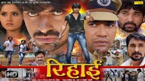 rihai bhojpuri full movies dinesh lal yadav aditya ojha