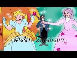 ச ன டர ல ல cindrella tamil stories fairy tales