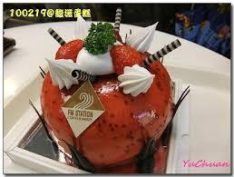 lyc馥 cuisine 100219 birthday cake 馥漫麵包花園 yuchuan 痞客邦
