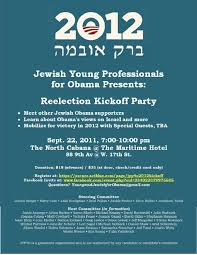 Fundraising Invitation Card Jewish Young Professionals For Obama To Kick Off Fundraising