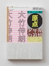 home design books 2016 direction wang zhi hong graphic design wang zhi hong hsu yu