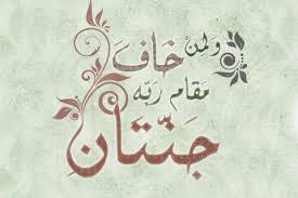 المعلمه والطالبه والخوف من الله (م)