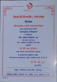 Indian Wedding Invitation Card Sample Reception Card Matter In Marathi Kankotri Template Indian Wedding