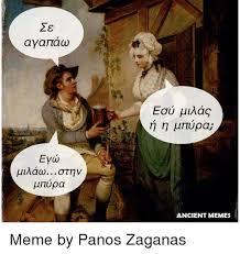 Axe Meme - axe ayana eyco otnv htuupa n n httupai ancient memes meme by panos
