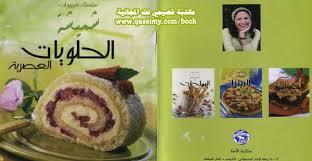 livre de cuisine gratuit livres cuisine marocaine en arabe à télécharger