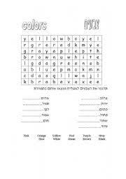 Hebrew Worksheets Worksheets Colors Hebrew