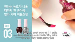 etude house sweet caster mixing nail polish color youtube