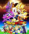 Dragon Ball Z Battle of Gods พร้อมฉายปี 2013