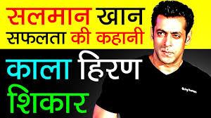 salman khan biography in hindi language salman khan convicted द ष कर र biography in hindi