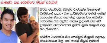 Namal Rajapaksa Namal Rajapaksa And Rohitha Rajapaksa Gossip Lanka News