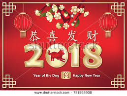 happy new year s greeting cards happy new year 2018 stock illustration 751595908