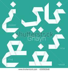 folded paper arabic typeface letter lam stock vector 457491763