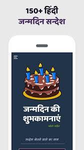 happy birthday hindi जन मद न android apps on google play