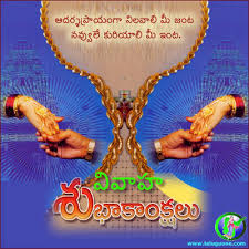 marriage greetings marriage day greeting cards marriage day telugu greetings