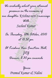 Marathi Wedding Invitation Cards Wedding Invitation In Gujarati Wordings Yaseen For