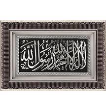 Islamic Home Decor Uk Islamic Decor Ebay