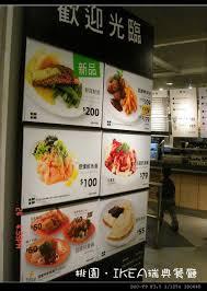 騅ier ikea cuisine 美食 桃園 陳小銘之ikea瑞典餐廳初體驗 游游滴 痞客邦