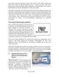 journalists jobs in pakistan newspapers urdu news internship report zeeshan dunya for online