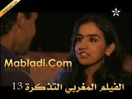 chambra 13 complet chambre 13 marocain regarder qubool hai 11 oct 2013