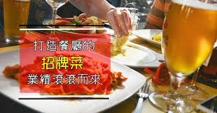meubles sous 騅ier cuisine 打造餐廳的招牌菜 業績滾滾而來 觀光餐旅專區