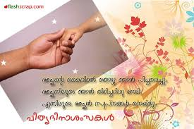 wedding wishes malayalam scrap fathers day malayalam scrap fathers day greeting cards fathers
