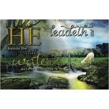 psalm 23 messianic hebrew heritage calendar