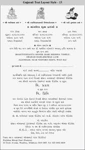 Marriage Invitation Card Wordings Wedding Invitation Cards Wordings In Gujarati